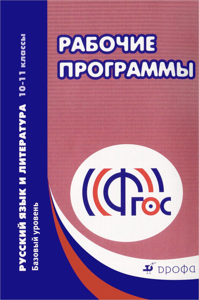 Русский язык и литература. 10-11 классы. Базовый уровень. Рабочие программы. Учебно-методическое пособие
