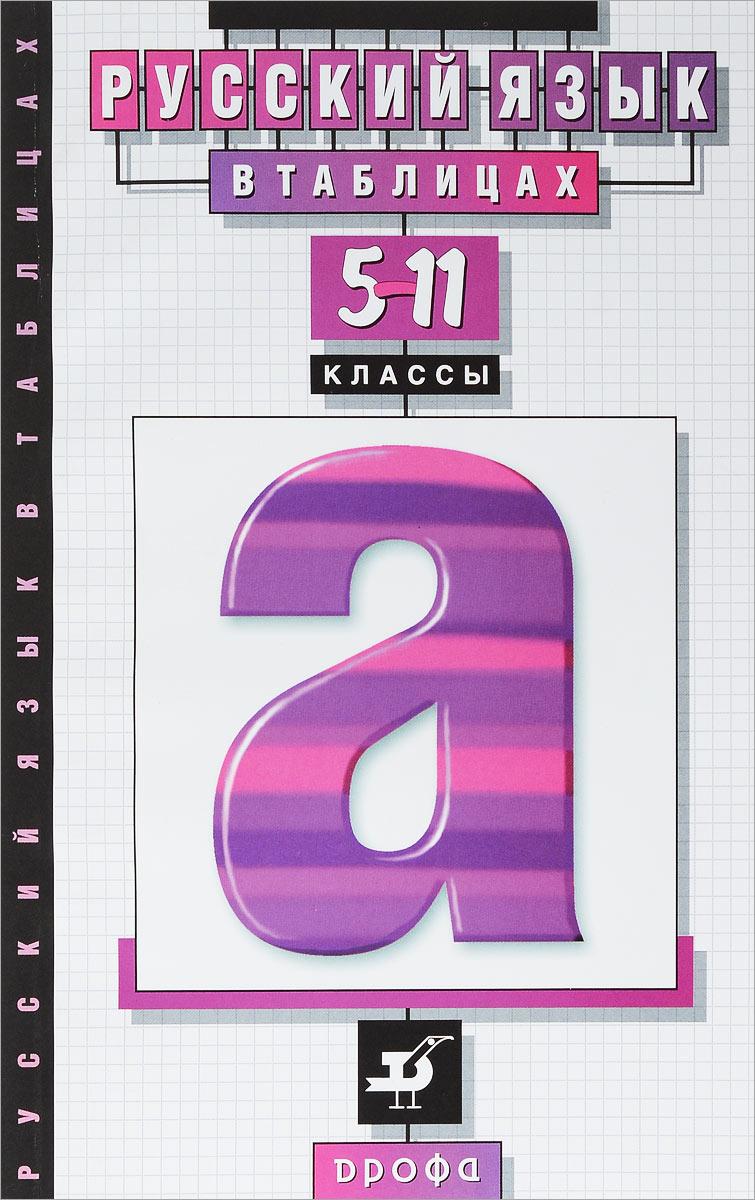 З. Д. Гольдин, В. Н. Светлышева Русский язык в таблицах. 5-11 классы. Учебное пособие