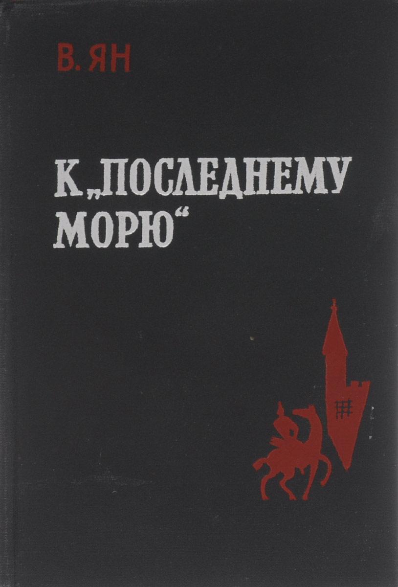 """В. Ян К """"последнему морю"""""""