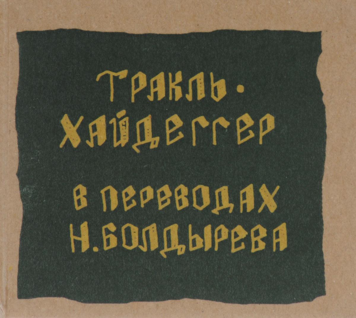 Георг Тракль,Мартин Хайдеггер Георг Тракль. Песнь Отрешенного. Мартин Хайдеггер. Язык поэмы цена 2017
