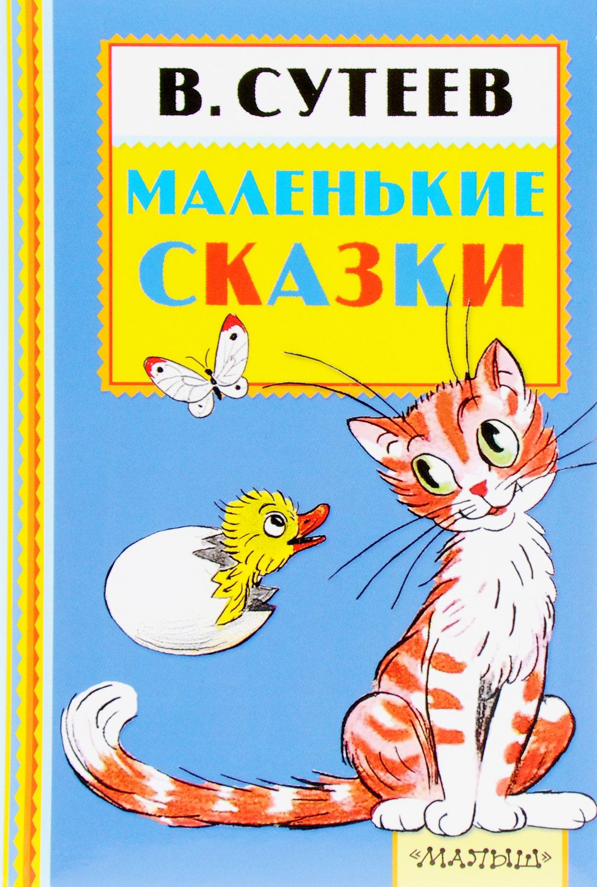 В. Сутеев В. Сутеев. Маленькие сказки сутеев в г сампервкнижки сутеев сказки в картинках