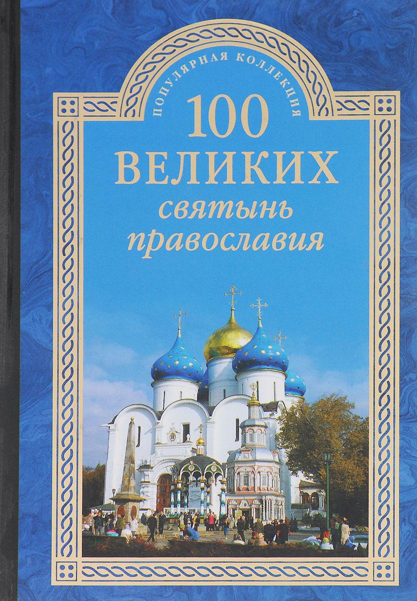 Е. В. Ванькин 100 великих святынь православия