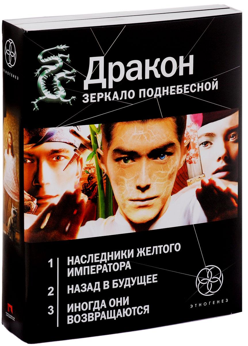 Алимов Игорь Дракон. Зеркало поднебесной (комплект из 3 книг)