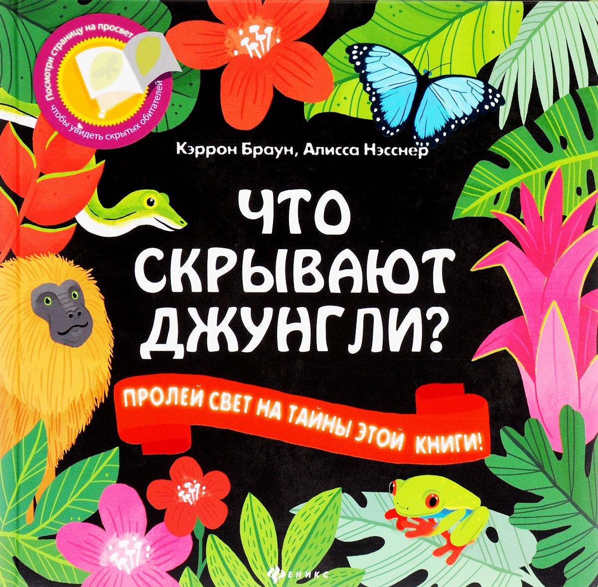 Кэррон Браун, Алисса Нэсснер Что скрывают джунгли? цена в Москве и Питере