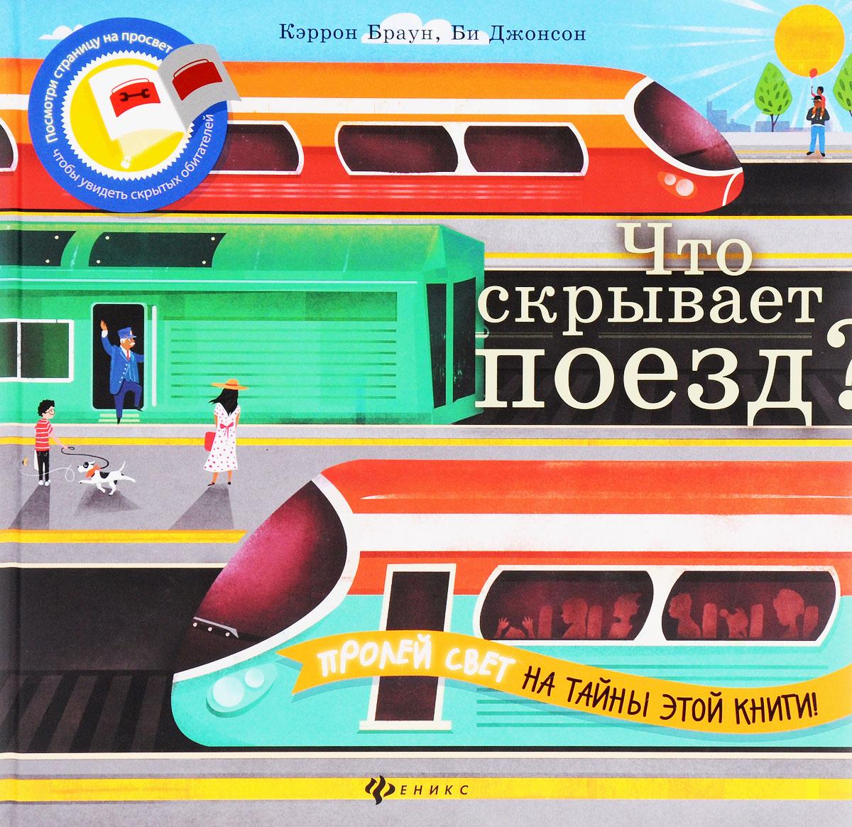 Фото - Кэррон Браун Что скрывает поезд? браун к что скрывает зима