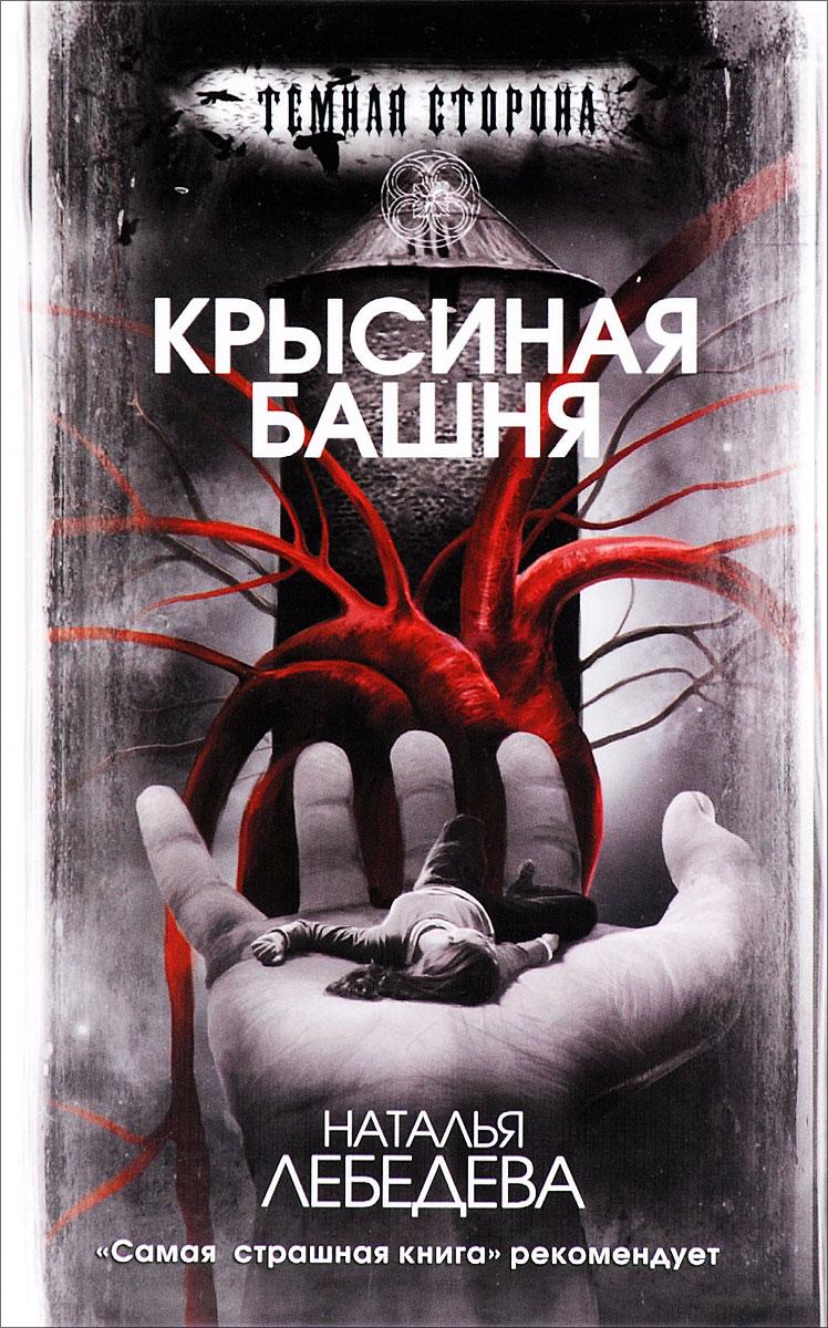 Крысиная башня | Лебедева Наталья Сергеевна
