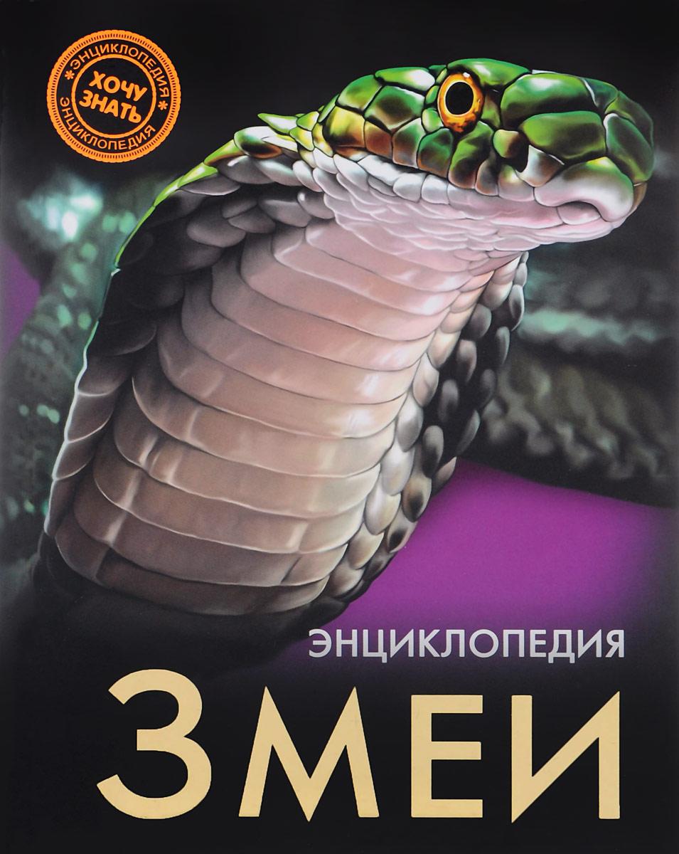 Екатерина Куруськина Энциклопедия. Змеи