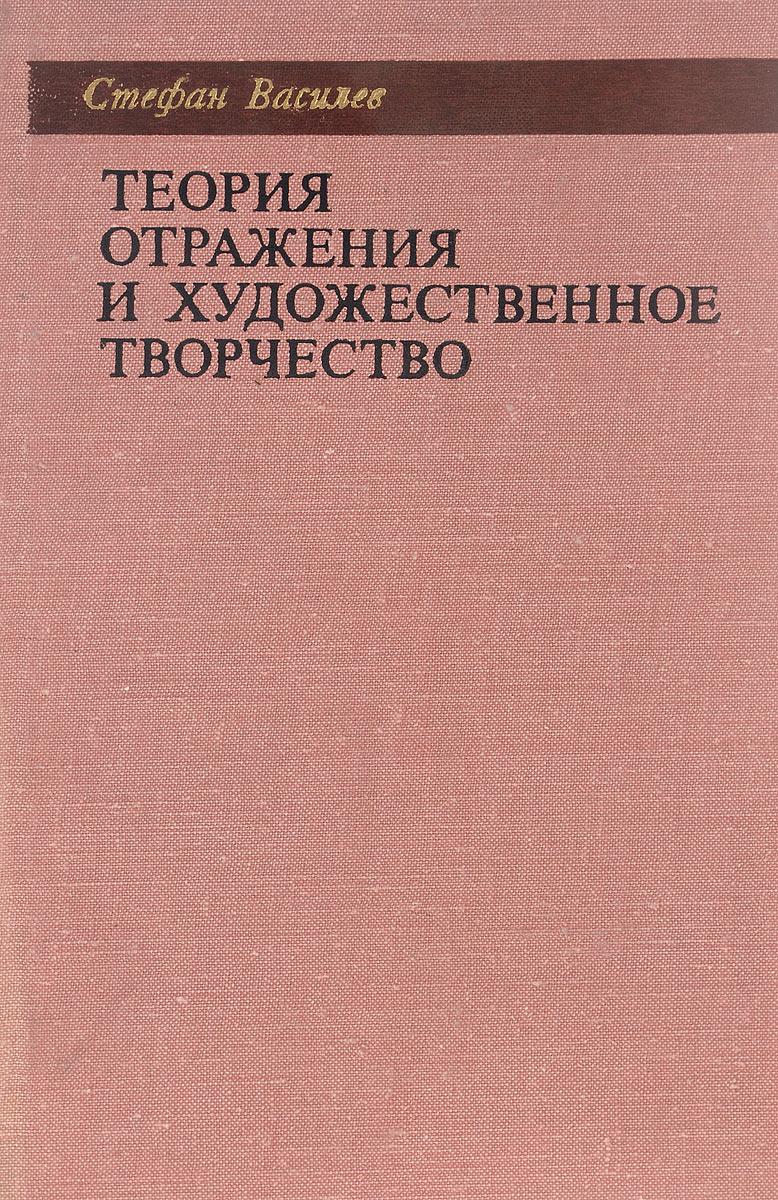 С. Василев Теория отражения и художественное творчество