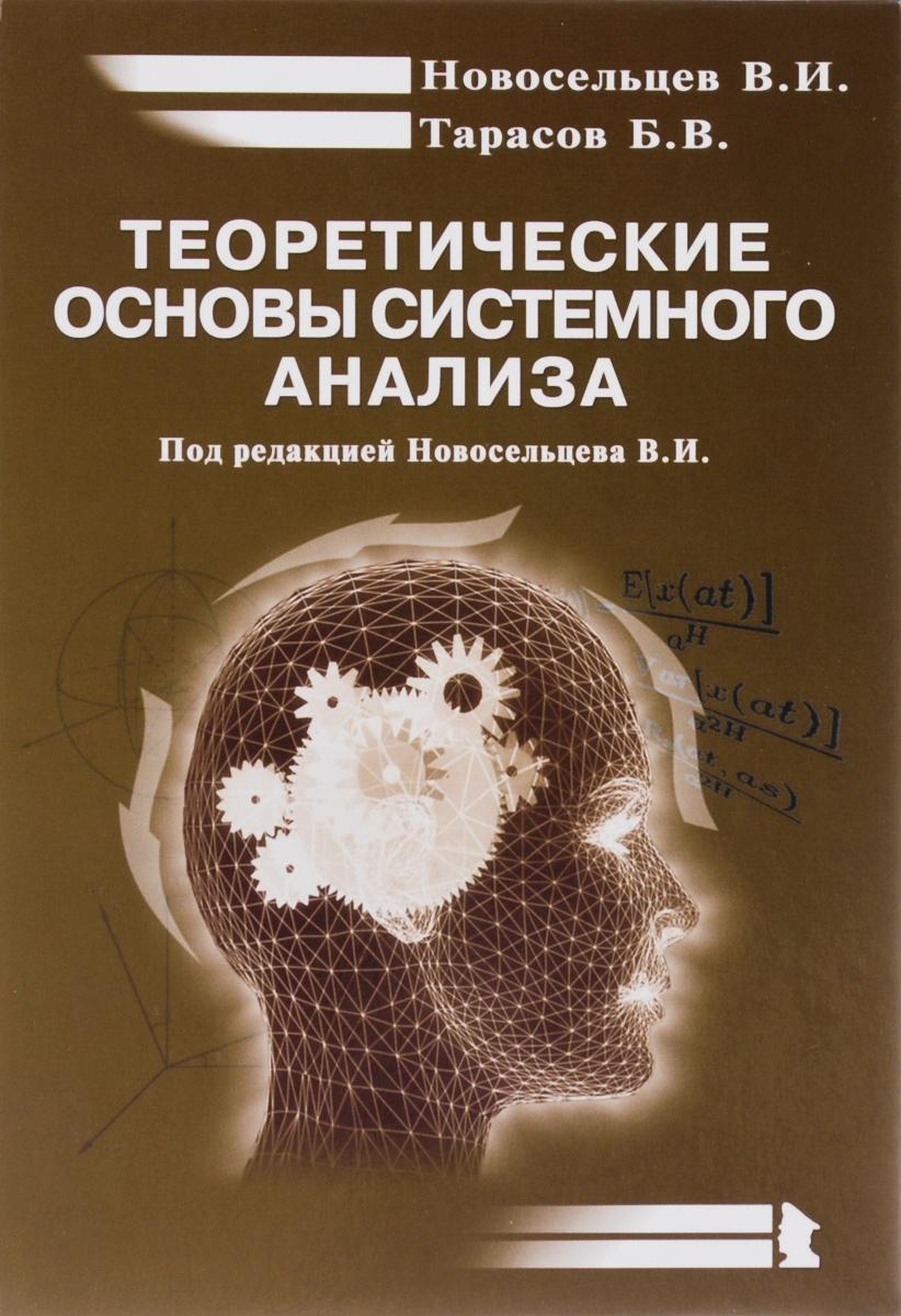 В. И. Новосельцев, Б. В. Тарасов Теоретические основы системного анализа