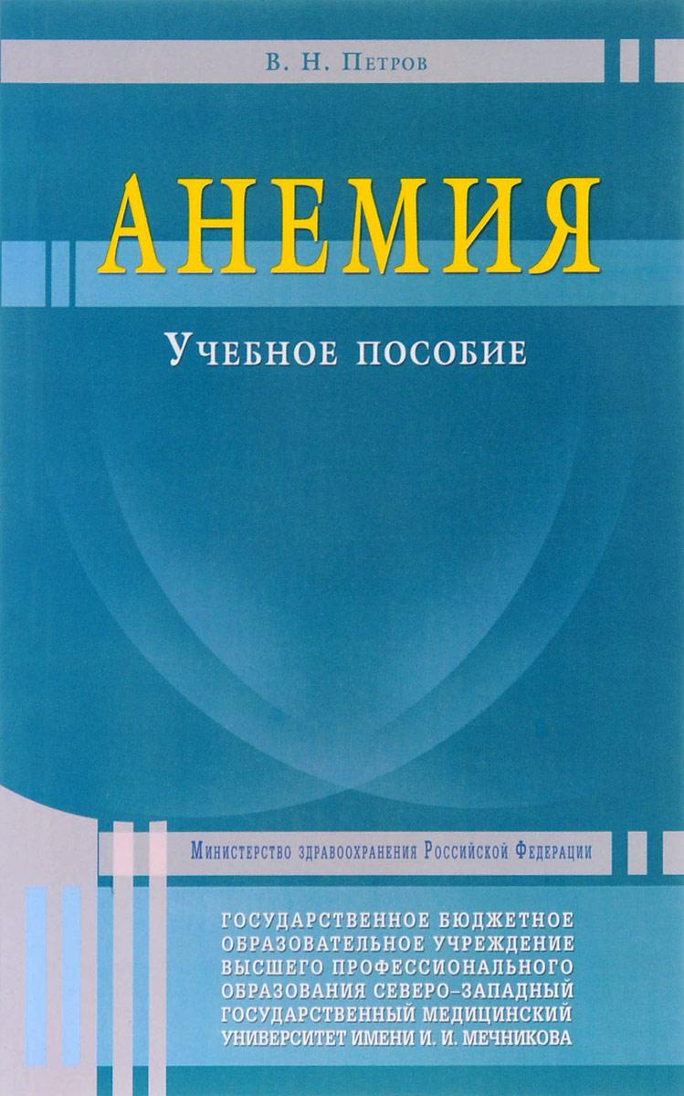 В. Н. Петров Анемия. Учебное пособие