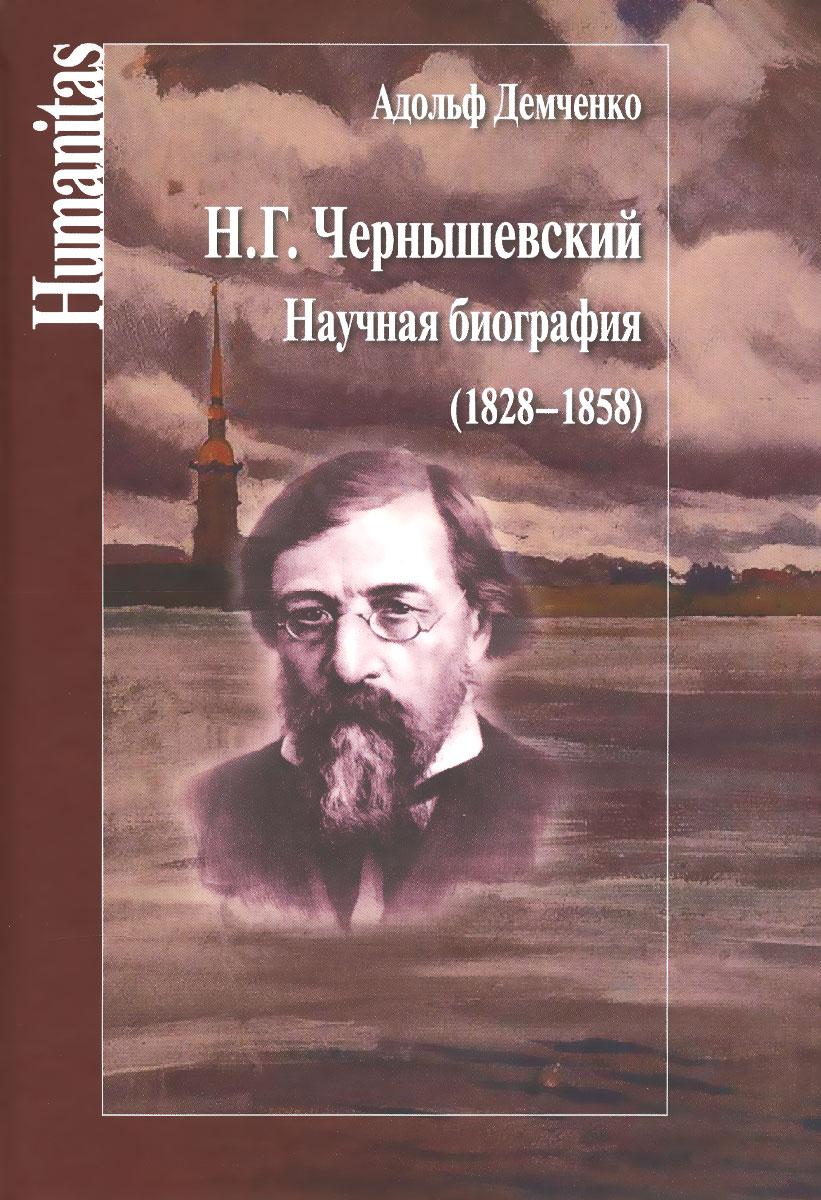 Адольф Демченко Н. Г. Чернышевский. Научная биография