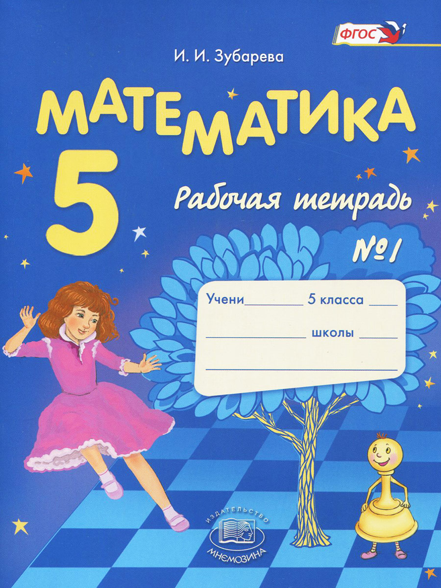 И. И. Зубарева Математика. 5 класс. Рабочая тетрадь №1