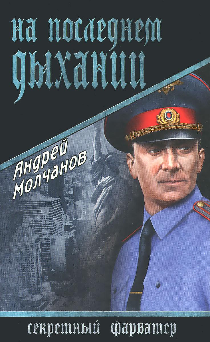 Андрей Молчанов На последнем дыхании