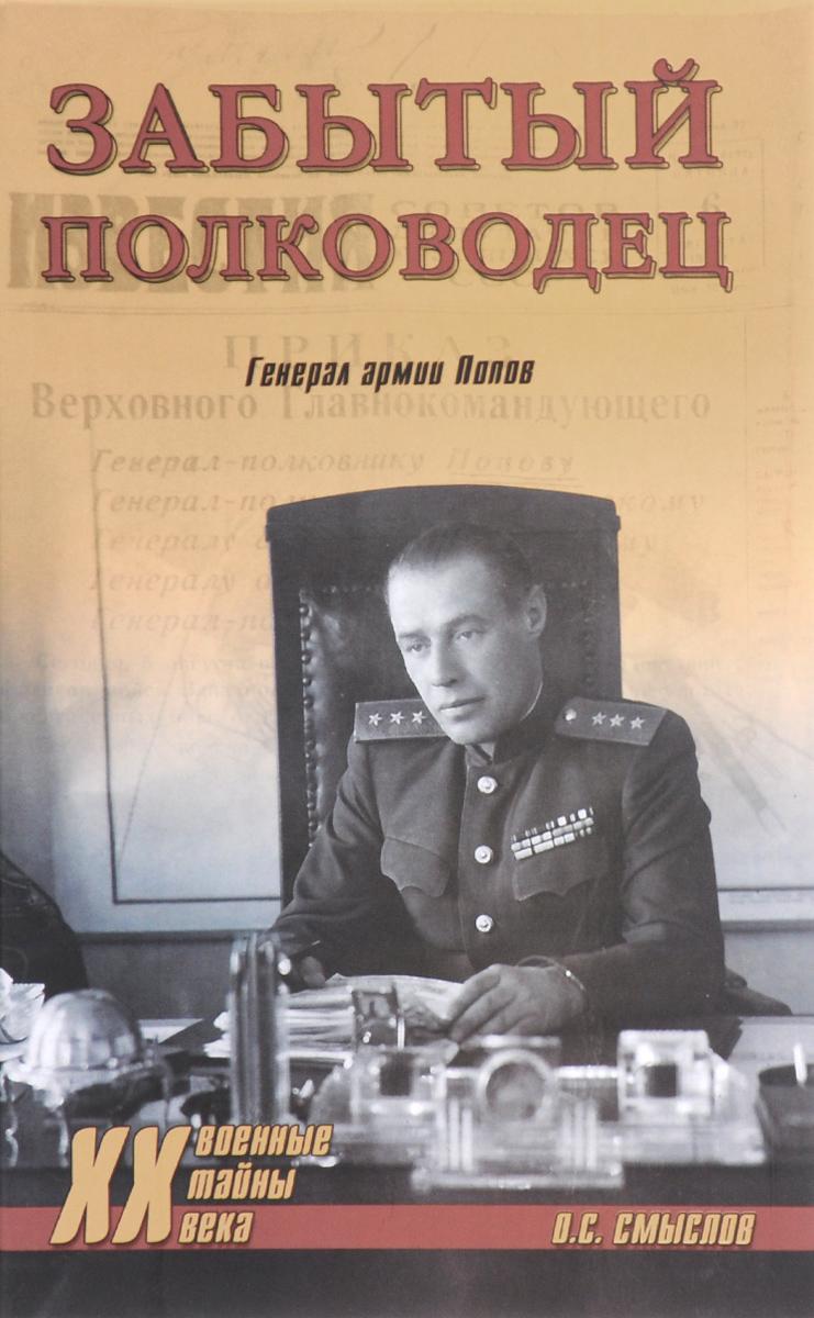 О. С. Смыслов Забытый полководец. Генерал армии Попов