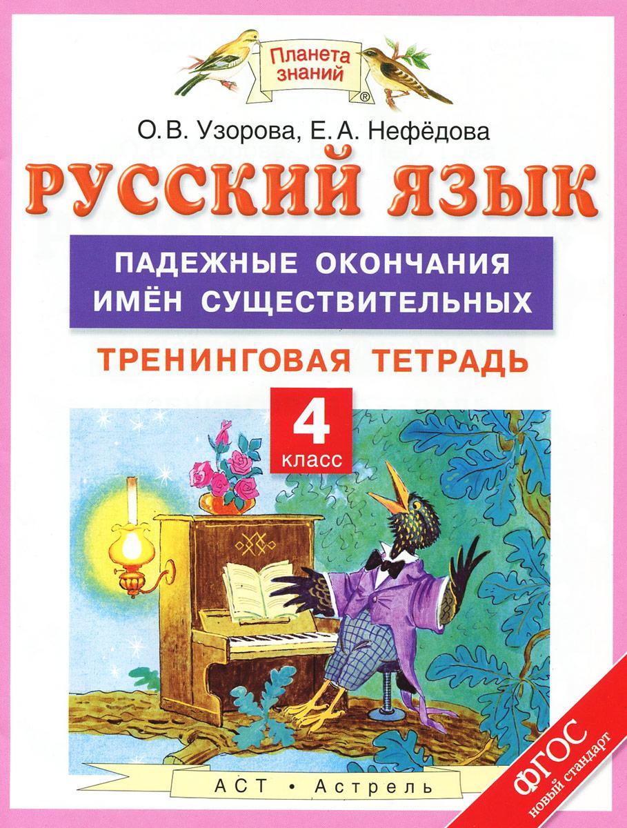 О. В. Узорова, Е. А. Нефедова Русский язык. 4 класс. Падежные окончания имен существительных. Тренинговая тетрадь