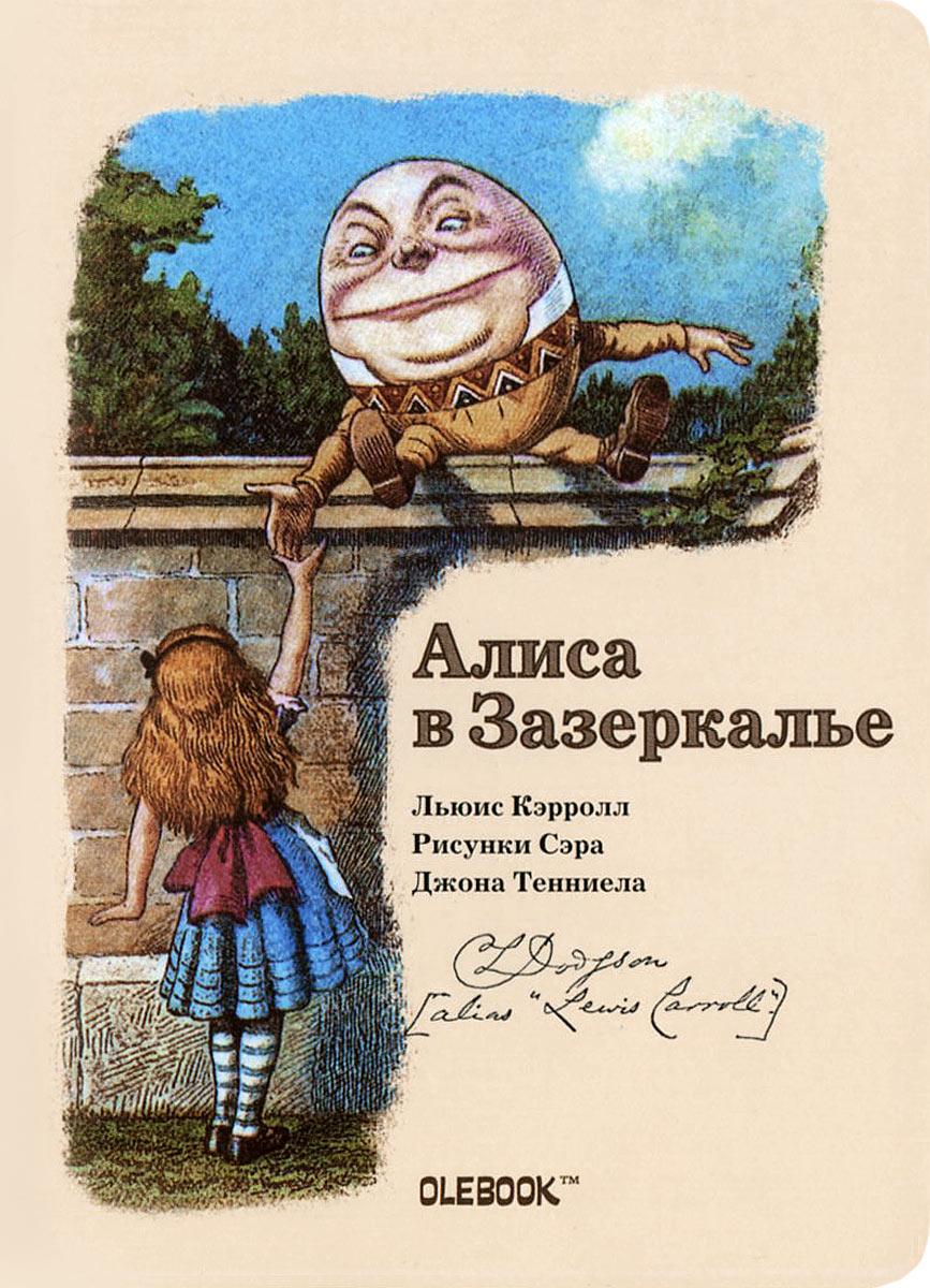 Алиса в Зазеркалье.  Шалтай-Болтай.  Блокнот На его страницах вы найдете известные цитаты из книг об Алисе...