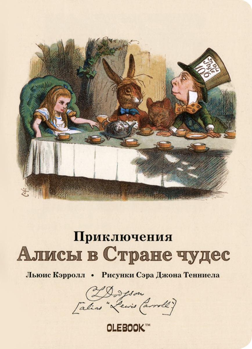 Приключения Алисы в Стране чудес. Безумное Чаепитие. Блокнот