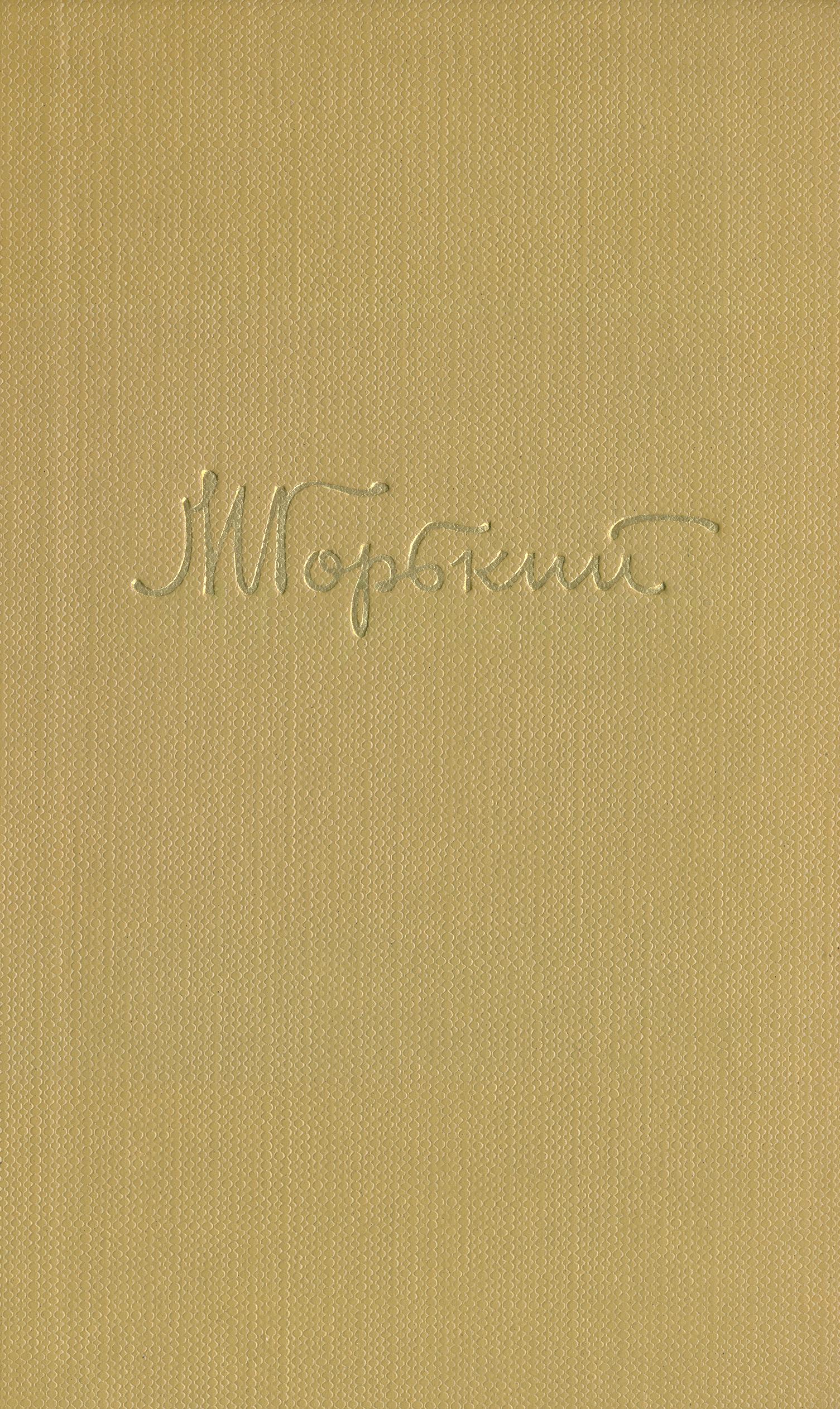 М. Горький М. Горький. Собрание сочинений в 18 томах. Том 7 цена
