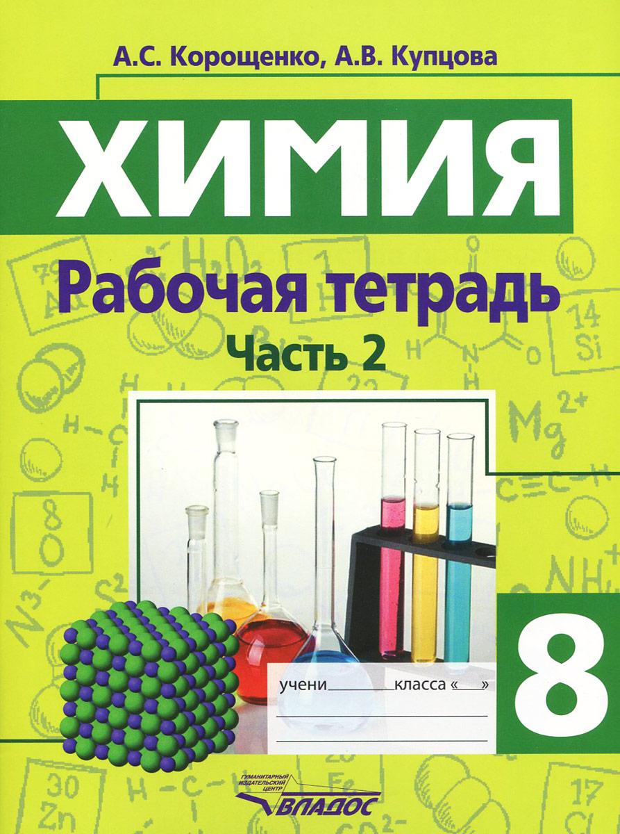 А. С. Корощенко, А. В. Купцова Химия. Химические реакции. Химические свойства простых и сложных веществ. 8 класс. Рабочая тетрадь. В 2 частях. Часть 2