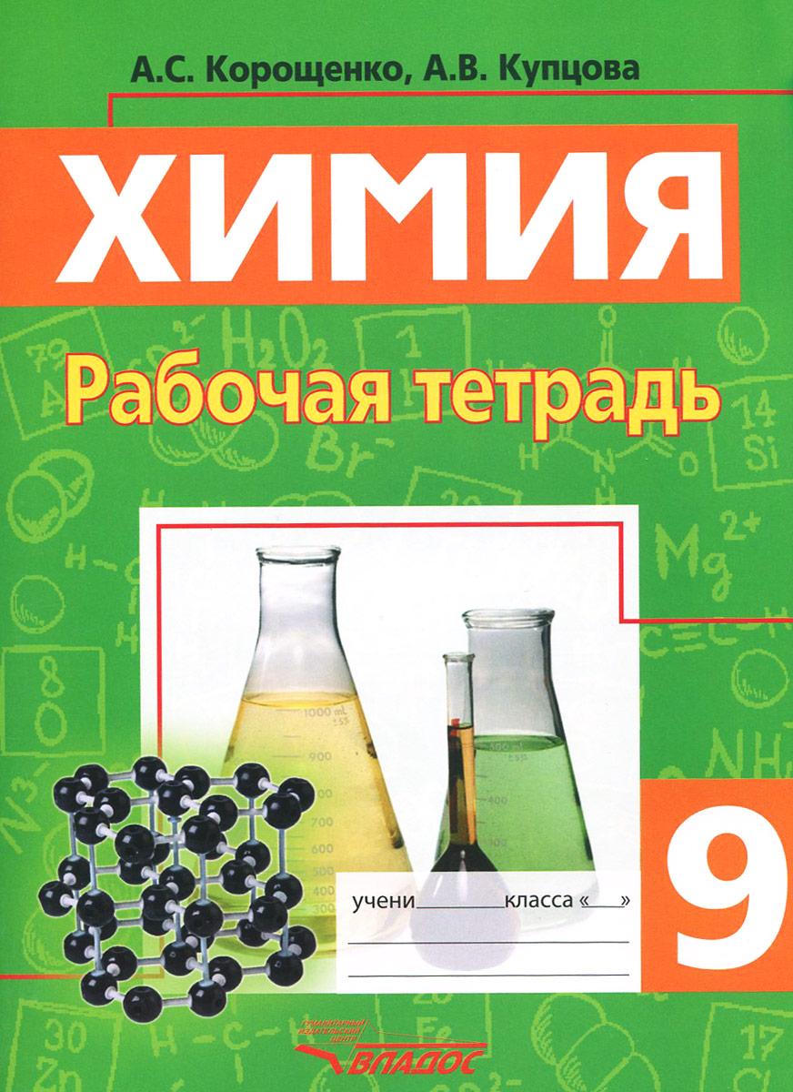 А. С. Корощенко, А. В. Купцова Химия. Металлы. Неметаллы. 9 класс. Рабочая тетрадь
