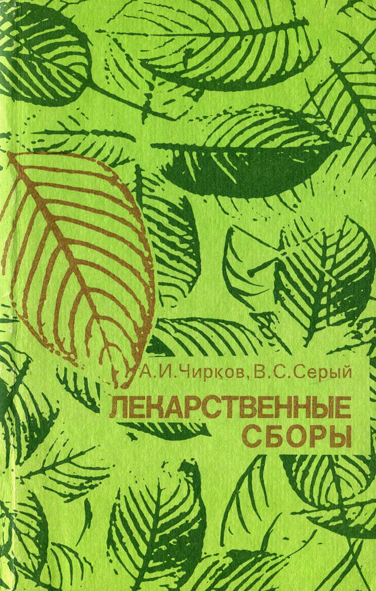 А. И. Чирков, В. С. Серых Лекарственные сборы