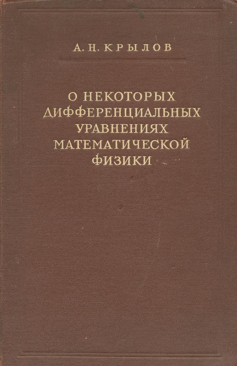 А. Н. Крылов О некоторых дифференциальных уравнениях математической физики