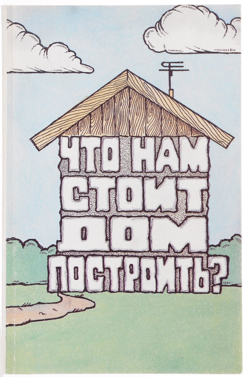 Что нам стоит дом построить? книга на дом