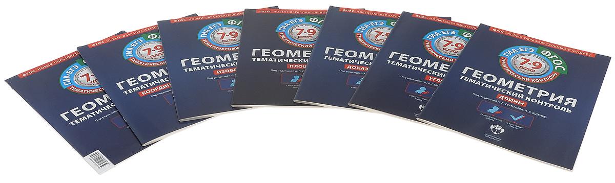 Геометрия. 7-9 классы. Тематический контроль (комплект из 6 книг + ответы)