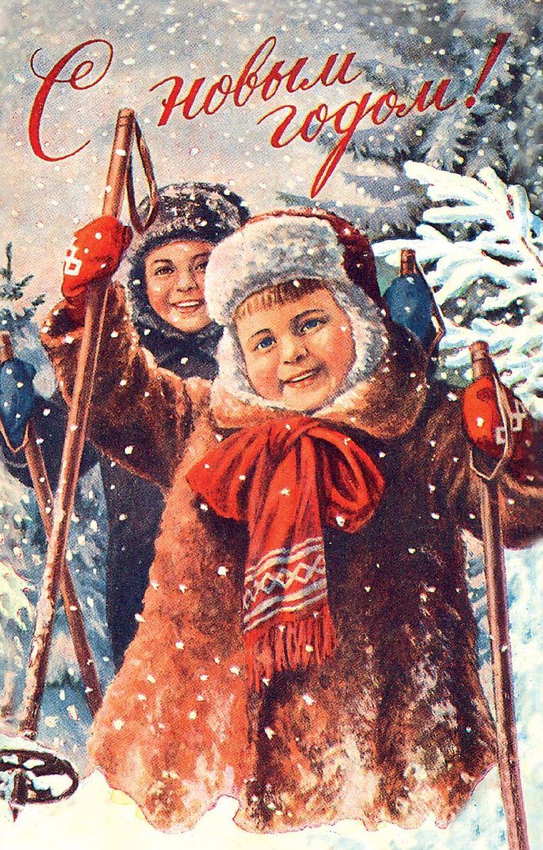 Днем, открытки 50 гг