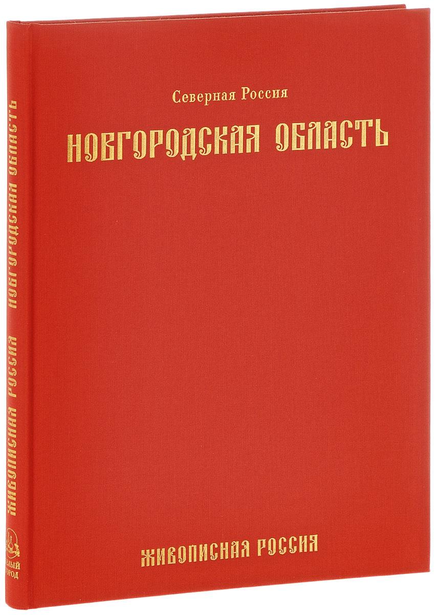 Живописная Россия. Северная Россия. Озерная, или Новгородская область