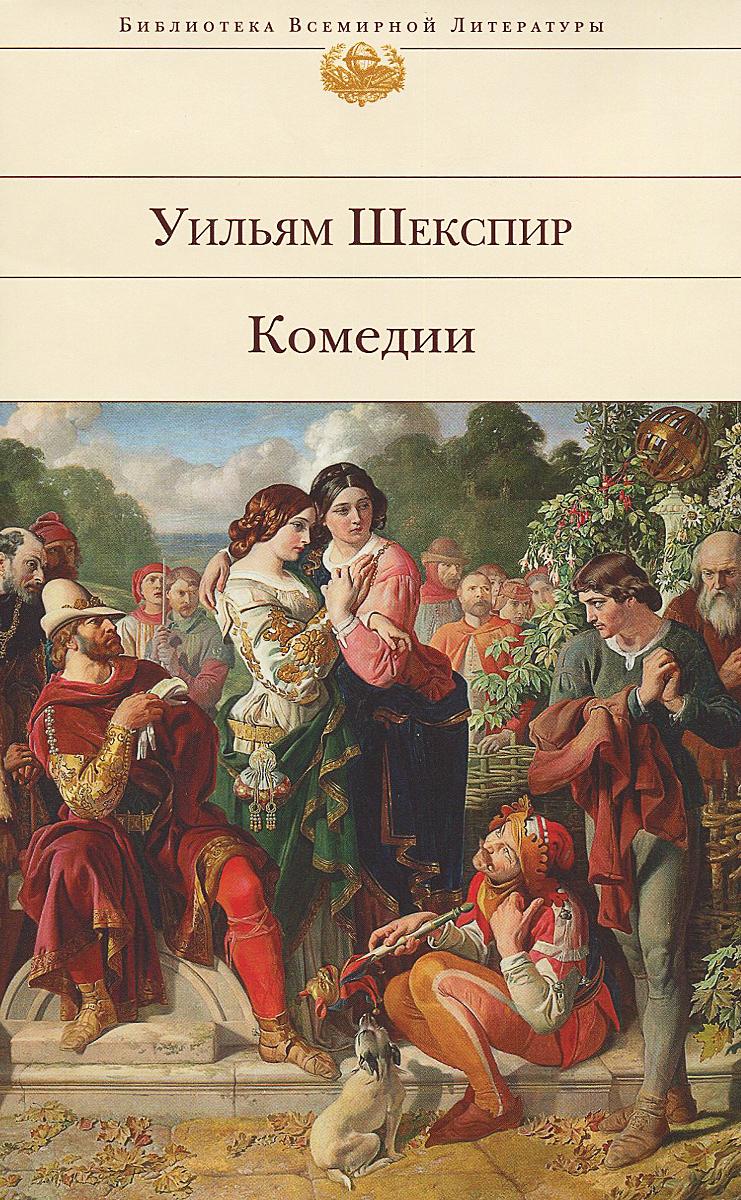 Уильям Шекспир. Комедии. Доставка по России