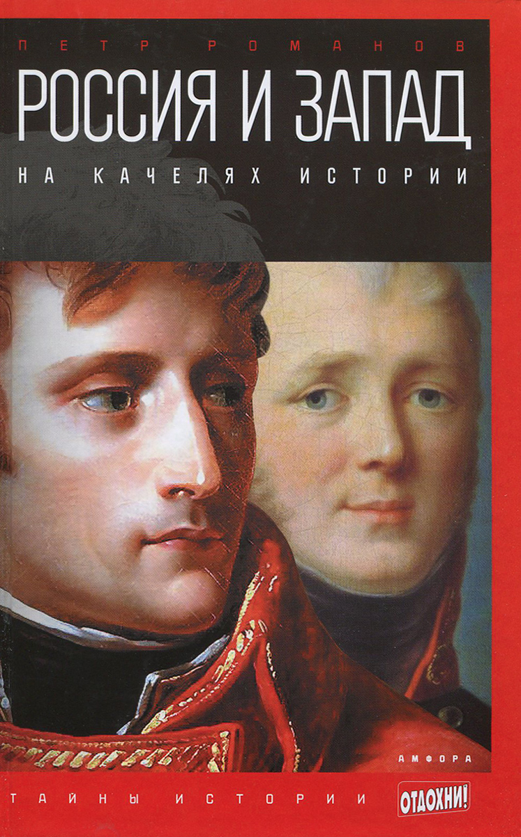 цены на Петр Романов Россия и Запад на качелях истории. От Павла I до Александра II  в интернет-магазинах