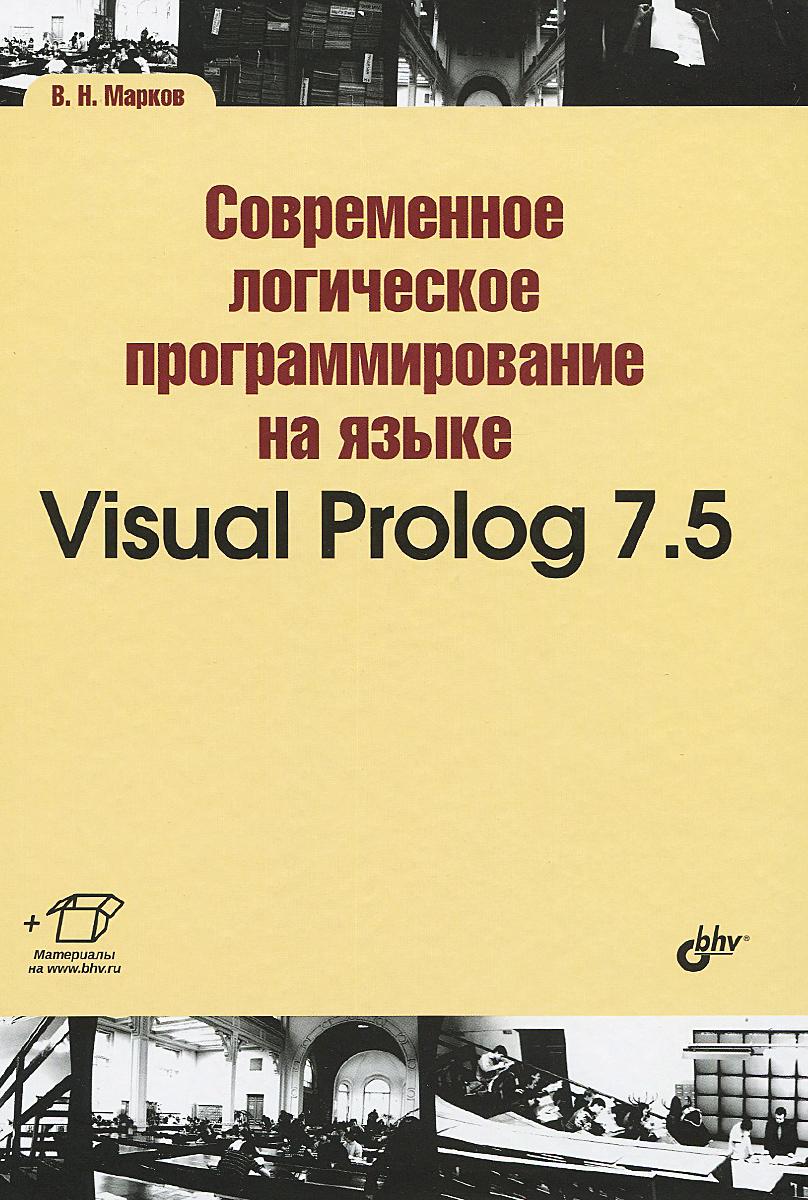 В. Н. Марков Современное логическое программирование на языке Visual Prolog 7.5. Учебник адаменко анатолий логическое программирование и visual prolog в подлиннике
