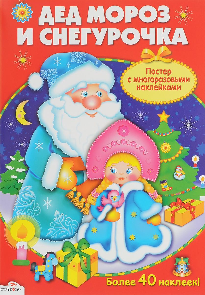 Дед Мороз и Снегурочка. Развивающий плакат-игра (+ наклейки) юлия винклер дед мороз и птичка наклейки