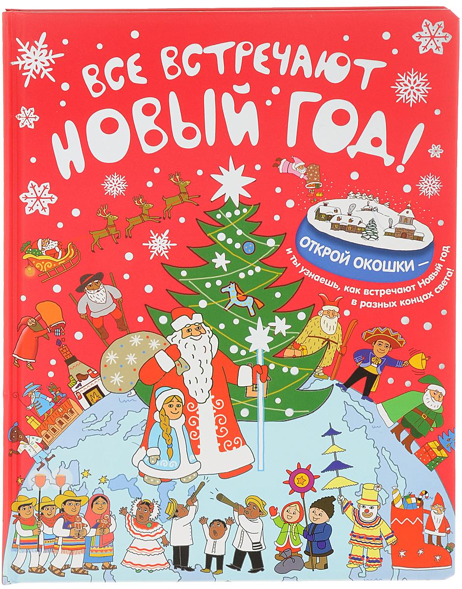 Татьяна Корнева Все встречают Новый год!