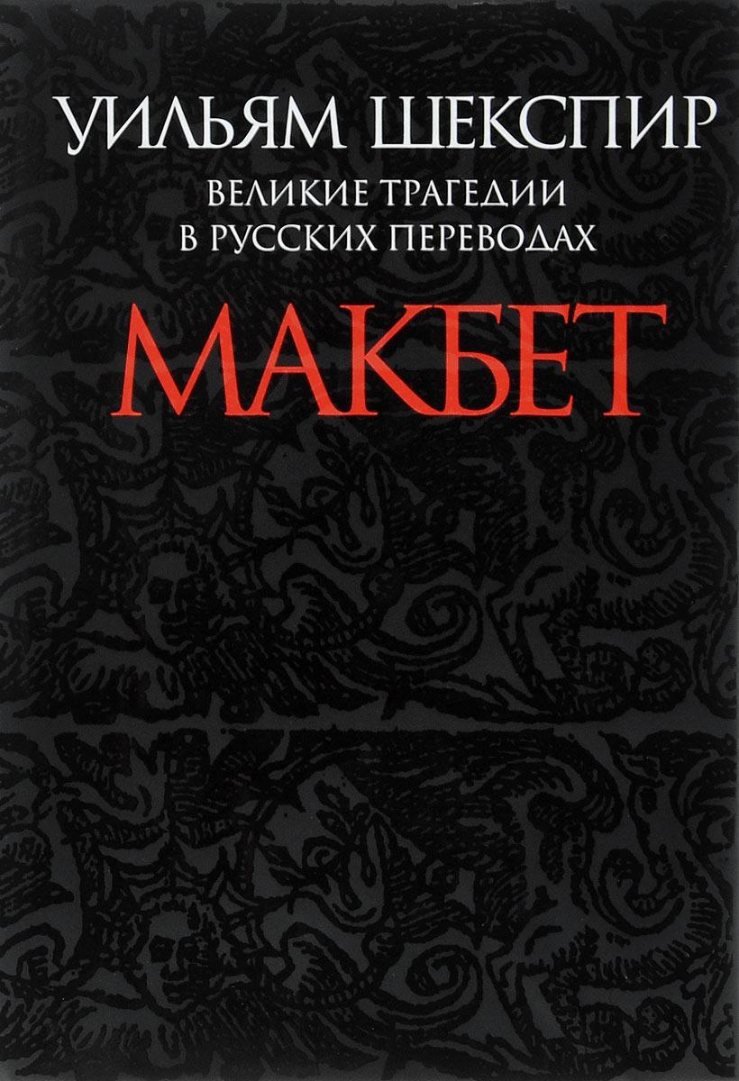 Уильям Шекспир Великие трагедии в русских переводах. Макбет
