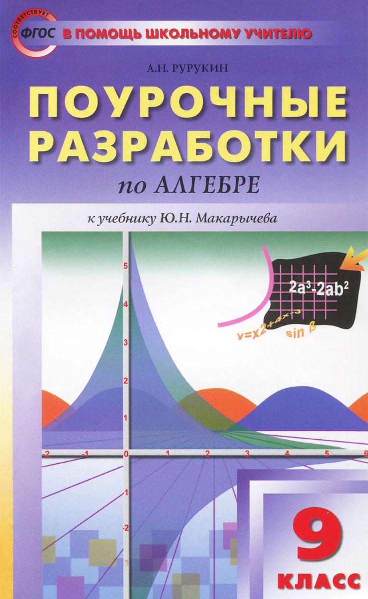 А. Н. Рурукин Алгебра. 9 класс. Поурочные разработки