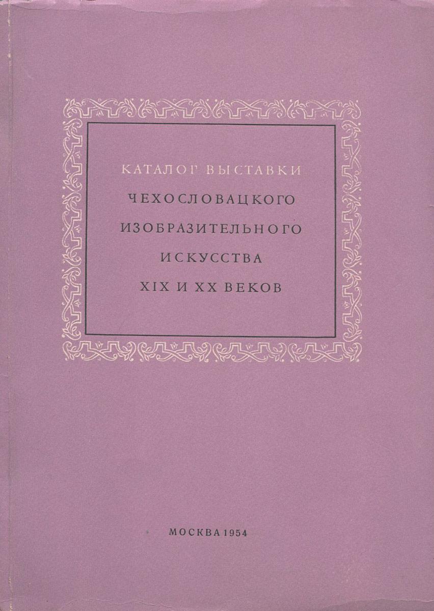 Каталог выставки чехословацкого изобразительного искусства XIX и XX веков цена