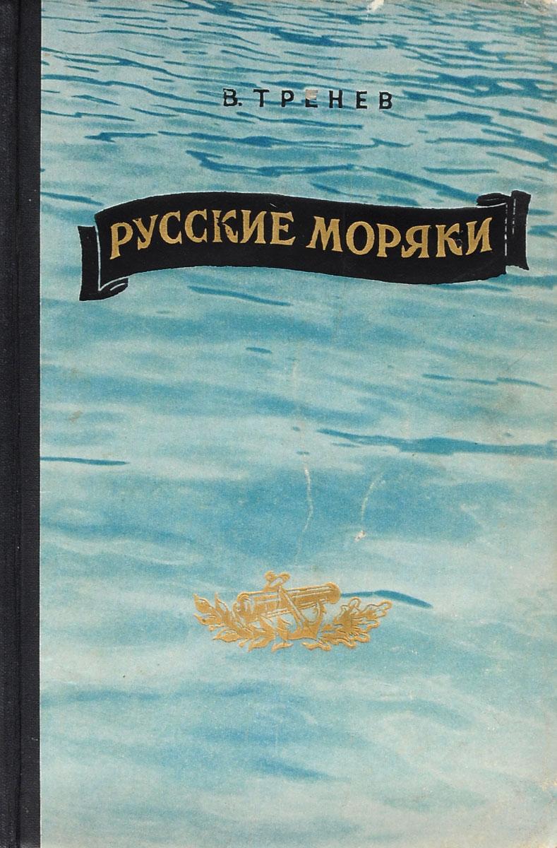 В. Тренев Русские моряки