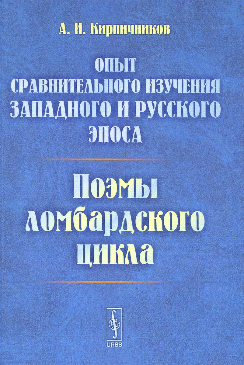 А. И. Кирпичников Опыт сравнительного изучения западного и русского эпоса. Поэмы ломбардского цикла
