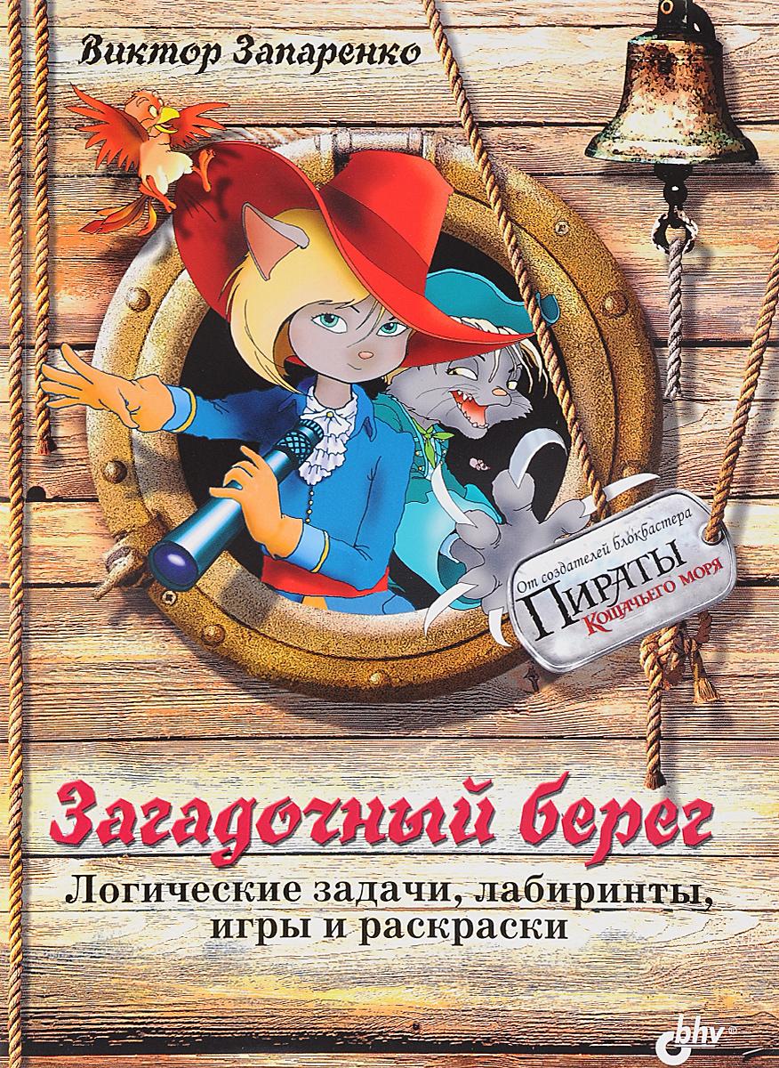 В. С. Запаренко Загадочный берег. Логические задачи, лабиринты, игры и раскраски