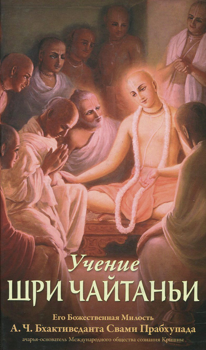 А. Ч. Бхактиведанта Свами Прабхупада Учение Шри Чайтаньи