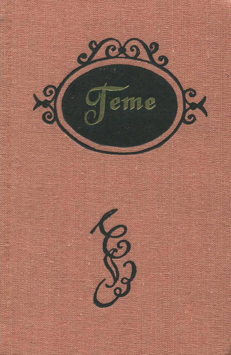 Гете Гете. Избранные стихотворения и проза