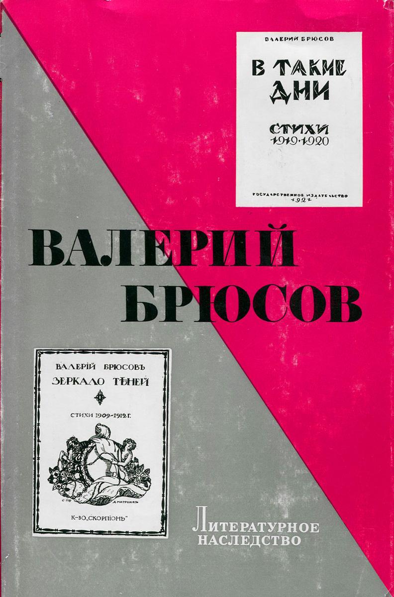 Литературное наследство. Том 85. Валерий Брюсов