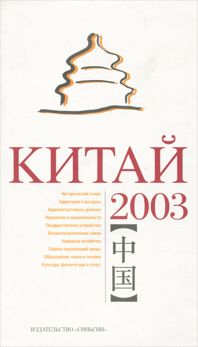 Китай. 2003 медицина стародавнього китаю