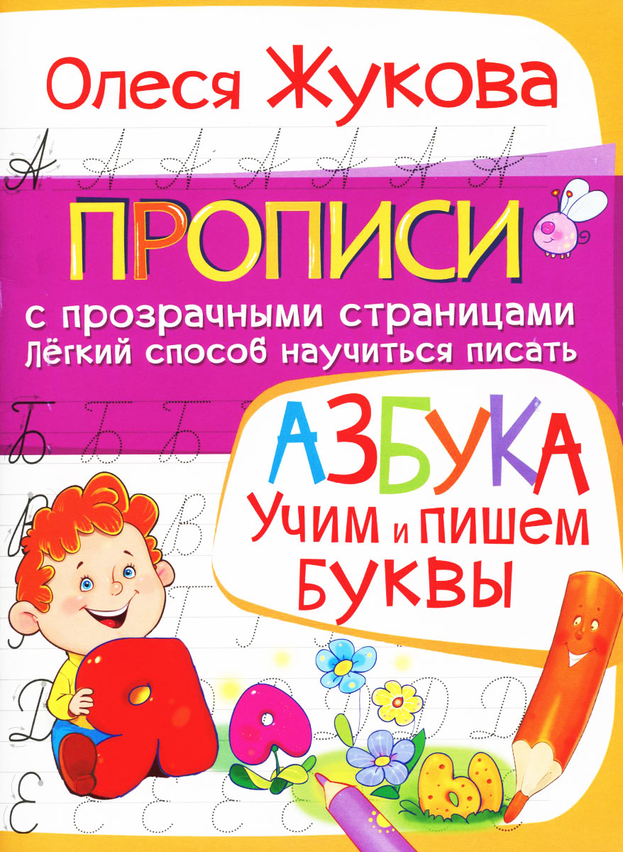 Олеся Жукова Азбука. Учим и пишем буквы олеся жукова логопедические прописи для будущего первоклассника