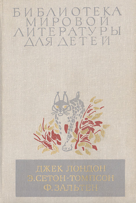 Джек Лондон, Э. Сетон-Томпсон, Ф. Зальтен Белый клык. Рассказы о животных. Бемби