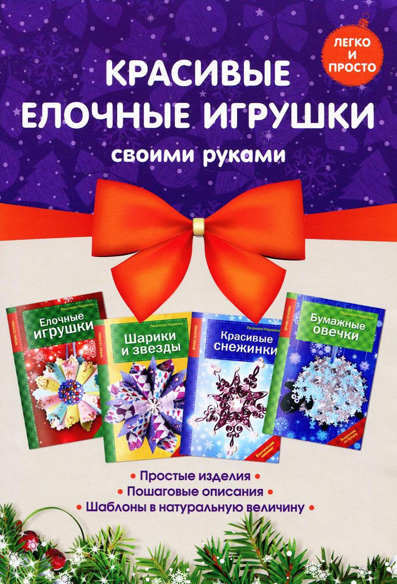 Людмила Наумова Красивые елочные игрушки своими руками (комплект из 4 книг) людмила наумова пасхальные сувениры и украшения