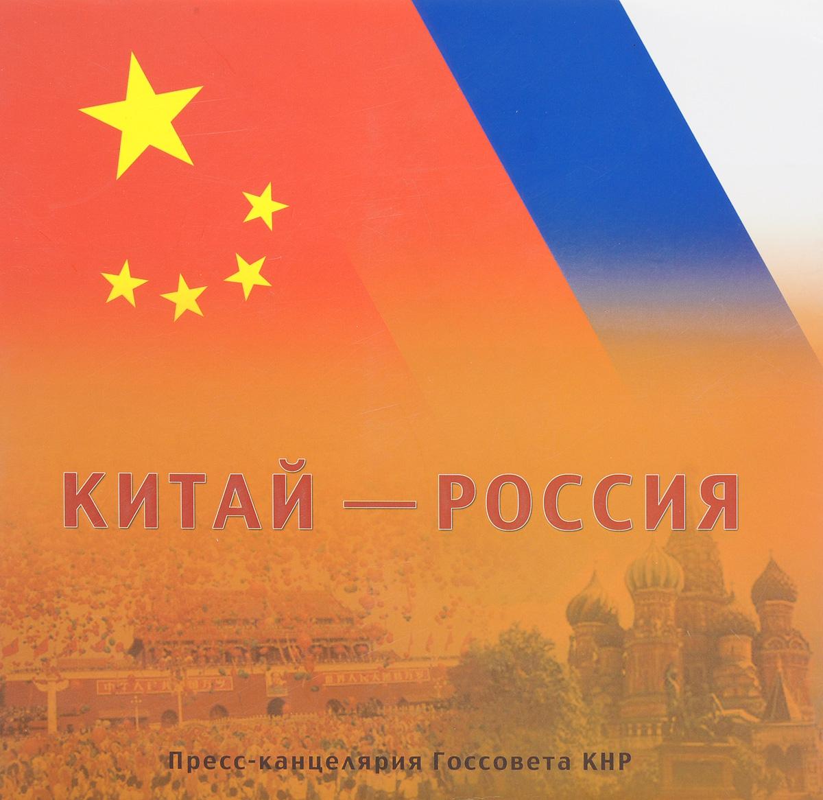канцелярия Цзюй Мэнцзюнь Китай - Россия. Пресс-канцелярия Госсовета КНР