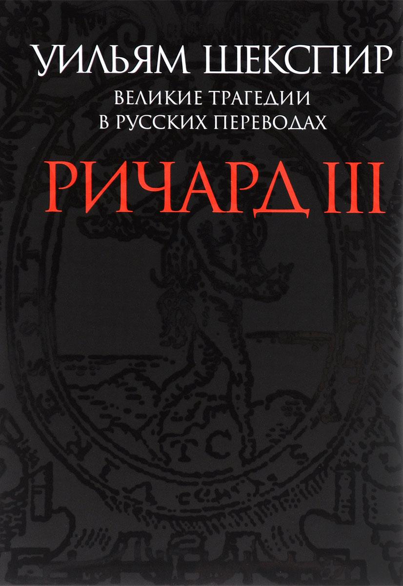 Уильям Шекспир Великие трагедии в русских переводах. Ричард III